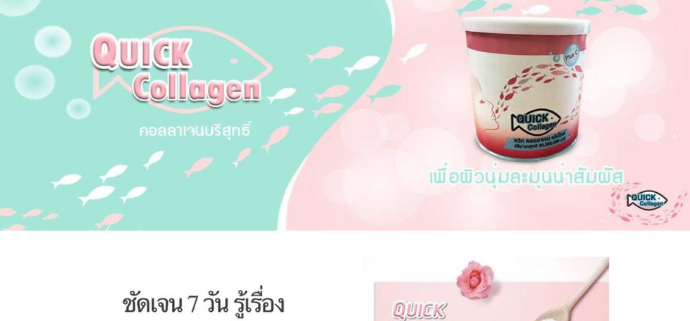 Quickcollagen thailand