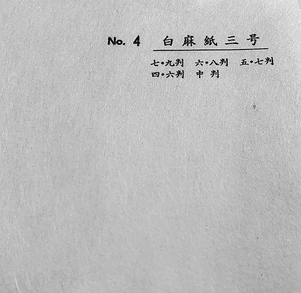 白麻紙三号