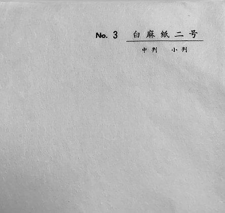 白麻紙 二号