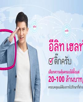 ประกันเมืองไทยประกันชีวิต แบบ Elite Health