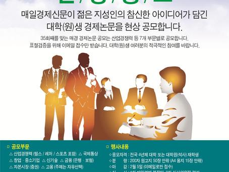 매경 대학(원)생 경제논문 공모전