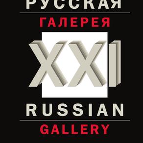 Русская галерея XXI век