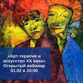 Зарубежное искусство 1-й половины ХХ века