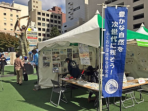 環境フェスティバルふくおか2018-1.JPG