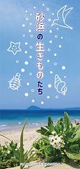 砂の生きものリーフレット-03.jpg