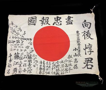 Bandeira Japonesa - 2ª Guerra Mundial