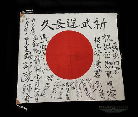 Bandeira Japonesa – 2ª Guerra Mundial