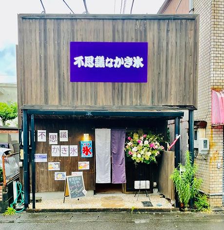 IMG-4421藤枝.jpg