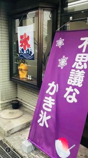 不思議なかき氷 読売ランド駅前店
