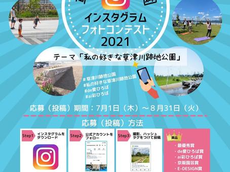 【インスタグラム フォトコンテスト 2021】