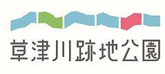 200322_kusatsugawa_logo_fix _z.jpg