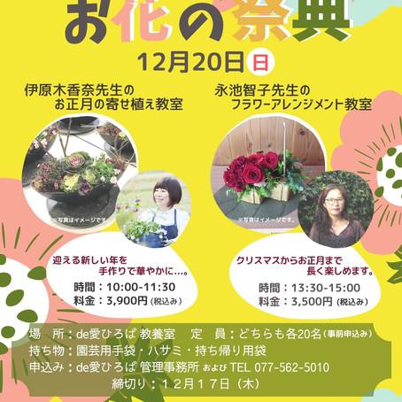 【12月20日(日) de愛ひろば お花の祭典】