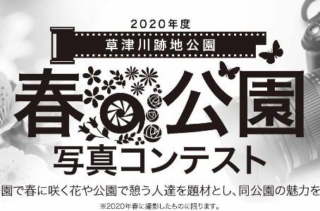 【4/1~5/31(日)】2020年度 春の公園 写真コンテスト