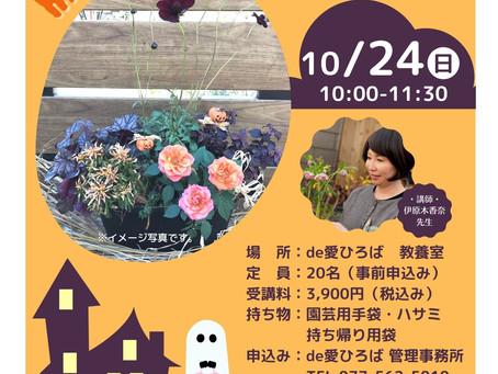 【10月24日(日)伊原木香奈先生のハロウィンの寄せ植え教室】