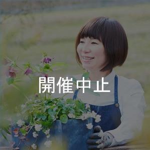 【4/29(水・祝)】伊原木香奈先生の寄せ植え教室