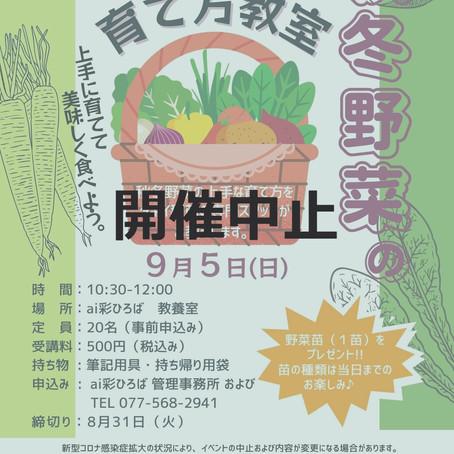 【9月5日(日)タキイ種苗 秋冬野菜の育て方教室】