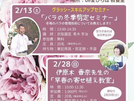 【de愛ひろば 2月のフラワーイベント】