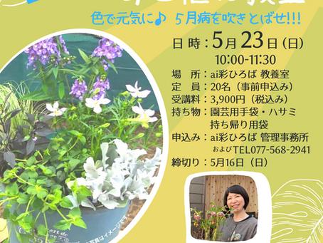 【5月23日(日)伊原木香奈先生の初夏の寄せ植え教室】