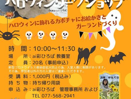 【10月2日(土)ハロウィンワークショップ】