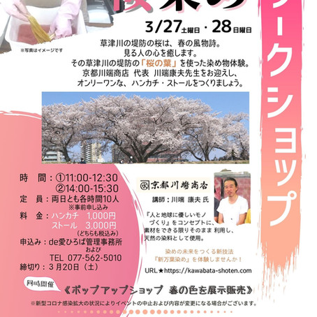 【3/27(土)・28(日) 桜染めワークショップ】