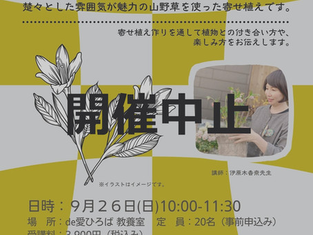 【9月26日(日)伊原木香奈先生の秋を楽しむ山野草の寄せ植え教室】