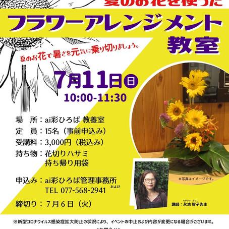【7月11日(日)永池智子先生の夏のお花を使ったフラワーアレンジメント教室】