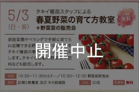 【5/3(日・祝)】タキイ種苗スタッフによる春夏野菜の育て方教室+野菜苗の販売会