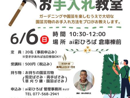 【6月6日(日)園芸刃物 お手入れ教室】