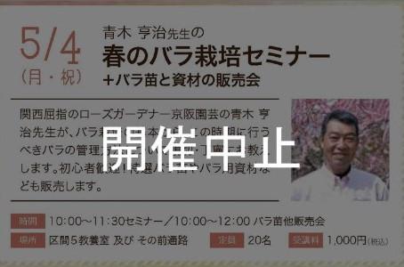 【5/4(月・祝)】青木 亨治先生の春のバラ栽培セミナー+バラ苗と資材の販売会