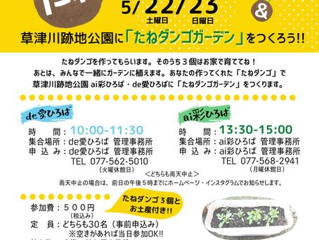 【5月22日(土)・23日(日)たねダンゴづくり&草津川跡地公園に「たねダンゴガーデン」をつくろう!!】