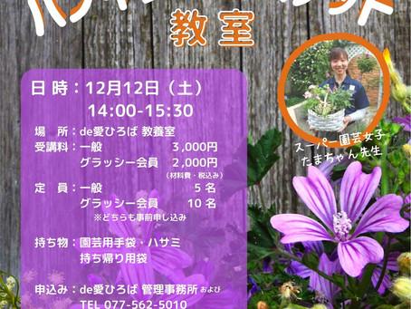 【12月12日(土) スキルアップセミナー たまちゃん先生のハンギングバスケット教室】