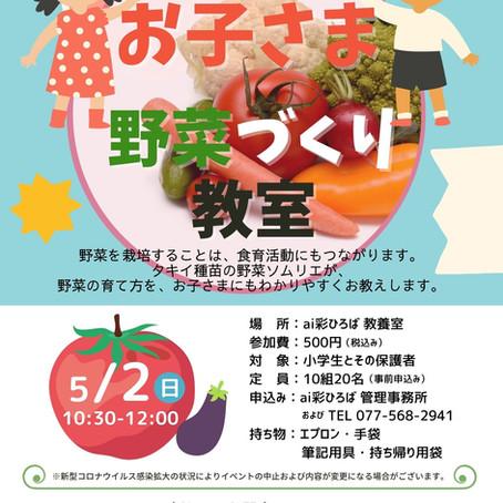 【5月2日(日) お子さま 野菜づくり教室】