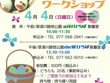 【4/4(日) エッグペイントワークショップ】