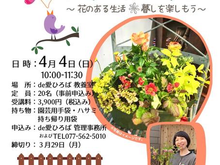 【4/4(日) 伊原木香奈先生の春の寄せ植え教室】