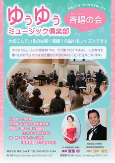 次回 1/22(金) ゆうゆうミュージック倶楽部「斉唱の会」