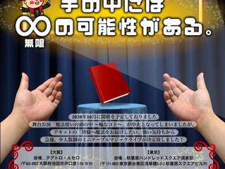 緊急開催!! 魔法使いアキット・ミニテーブルマジックライブ【手の中には無限の可能性がある。
