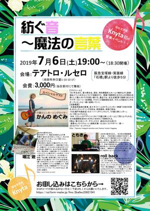 7/6(土) 紡ぐ音~魔法の言語 福祉交流会Knyta初の音楽イベント!