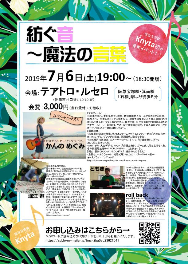 紡ぐ音~魔法の言語 福祉交流会Knyta初の音楽イベント!