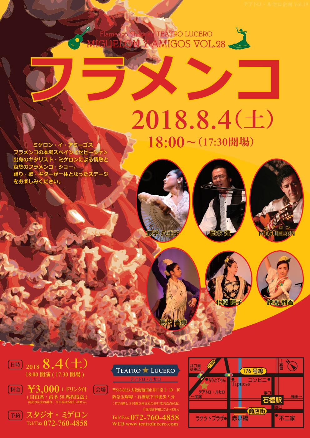 フラメンコ・ショー ミゲロン・イ・アミーゴス vol.28