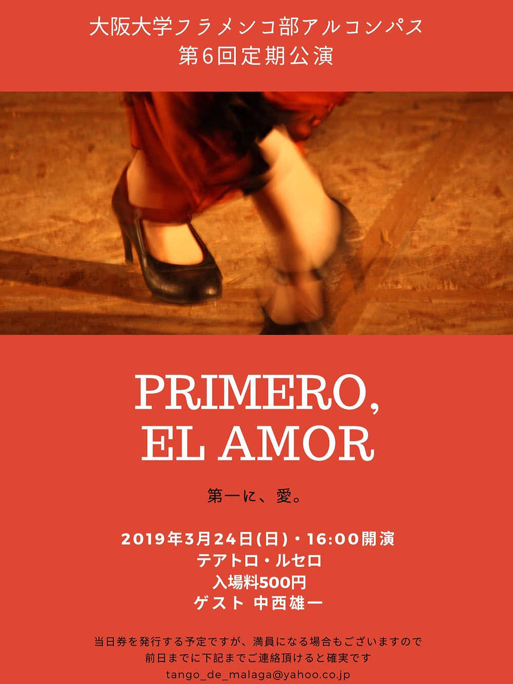 大阪大学フラメンコ部アルコンパス第6回定期公演