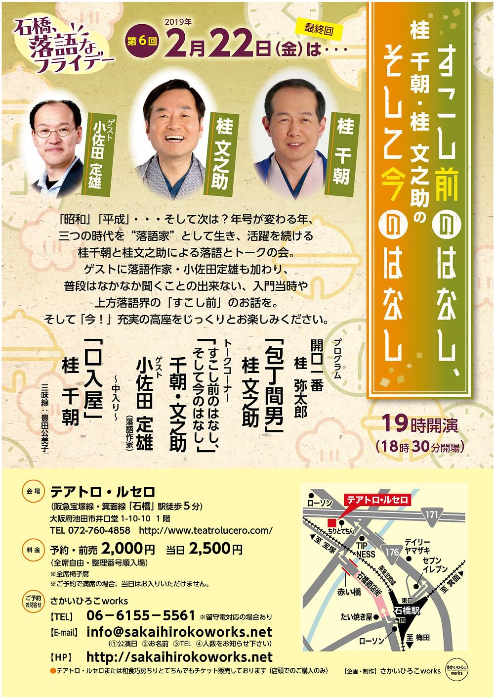 12/28(金)石橋、落語なフライデー 第6回目
