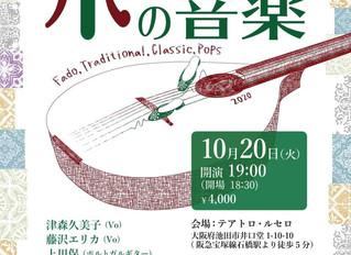 10/20(火) 19:00- ポルトガルの音楽