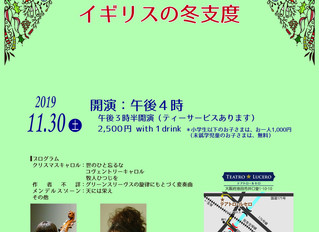 11/30(土) イギリスの冬支度 ことりのうた舎 古楽シリーズ vol.3