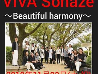 11/23(土・祝) ソネーゼ 結成10周年ライブ VIVA Sonaze ~Beautiful harmony~