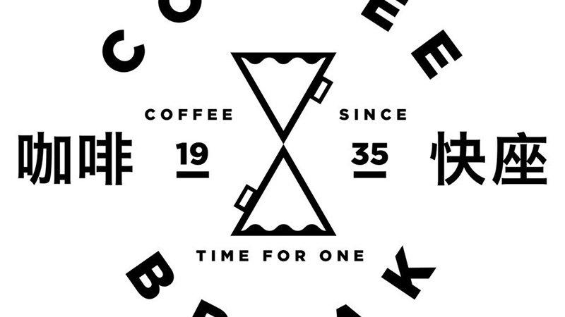 Coffee Break #02-78