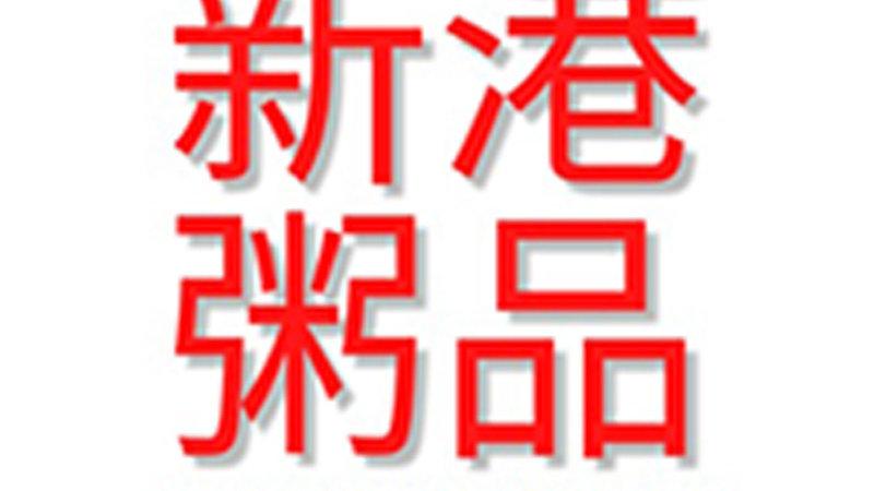 New Hong Kong Congee #01-04