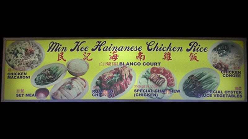 Min Kee Hainanese Chicken Rice #02-94