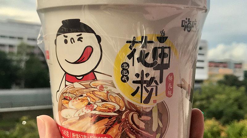 Hai Chi Jia - Hua Jia Fen