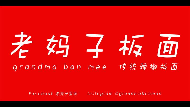 Grandma Ban Mee #01-07