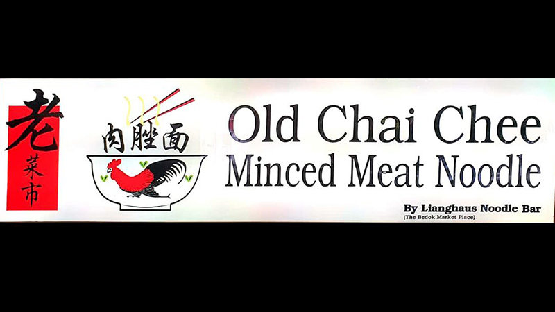 Old Chai Chee Minced Meat Noodle #02-82